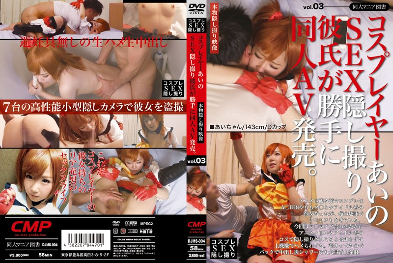 [DJMS-004] Cosplayer Ai's Sex With Her Boyfriend Secretly Filmed And Sold As Porno.