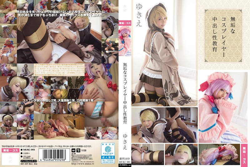 MUKC-001 Out Innocent In Cosplayers Sex Education Yukie