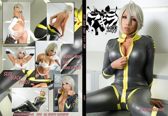 Sexy Black Pilot アキラ 2199