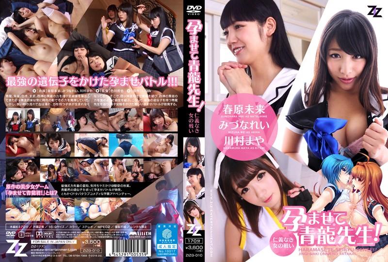 ZIZG-010 [Live-action Version] Is Conceived To Be Blue Dragon Teacher!~ Humanity Defunct Woman Of Battle ~ Maya Kawamura Future Rei Mizuna Sunohara