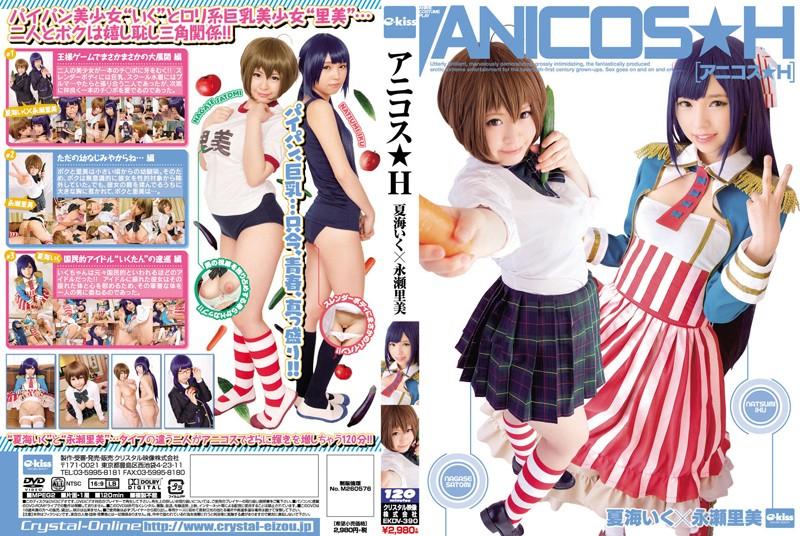 EKDV-390 Anime Cosplay Iku Natsuumi x Satomi Nagase