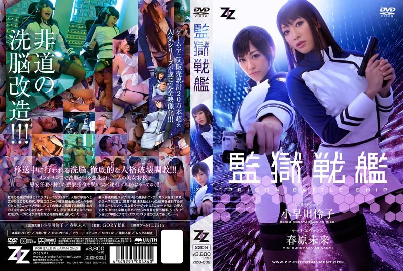 ZIZG-002 Kangoku Senkan Live Action