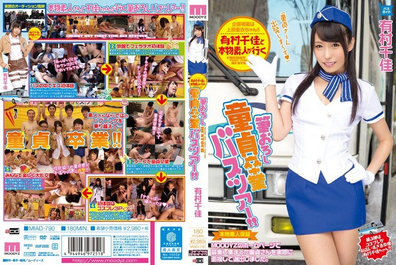 MIAD-790 Chika Arimura And Real Amateurs Head Off On A Cherry-Popping Bus Tour!