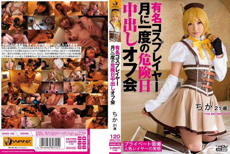 WANZ-152 Famous Cosplayer, It's That Time Of Month Creampie Off-Line Meeting.