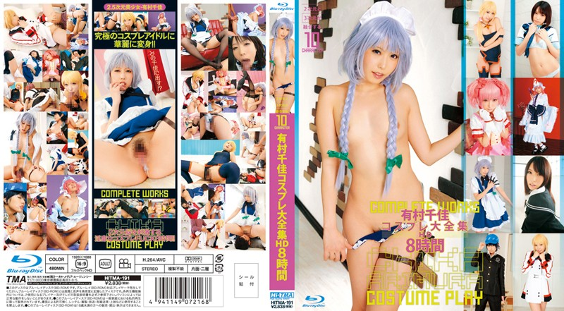 [HITMA-191-HD] Chika Arimura 's Cosplay Complete Works HD Eight Hours
