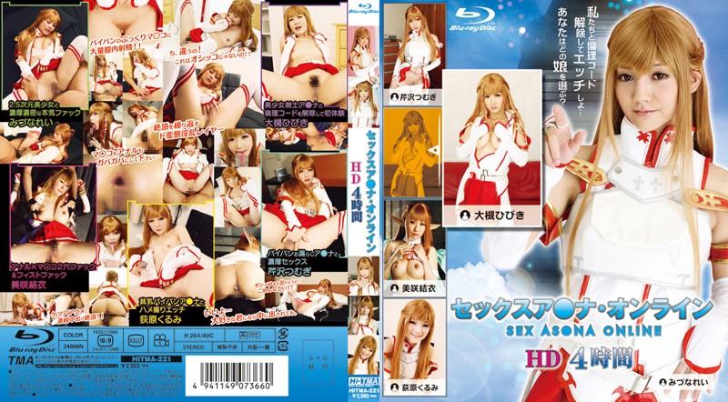 HITMA-221 Sex A*na Online HD, 4 Hours.