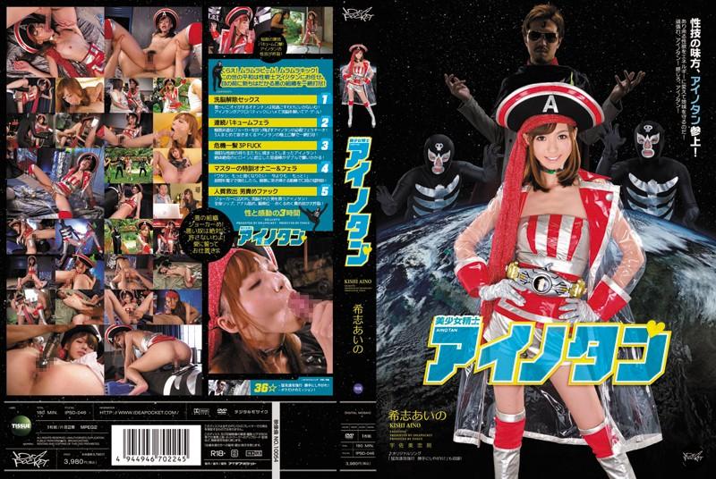 IPSD-046 Beautiful Cum Warrior Aino Aino Kishi