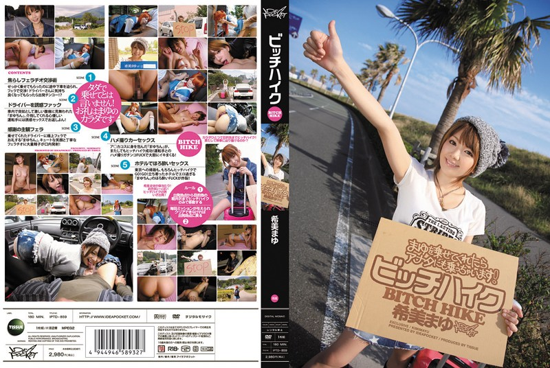 IPTD-859 Bitchhike - Give Mayu A Ride And She'll Give You A Ride! Mayu Nozomi