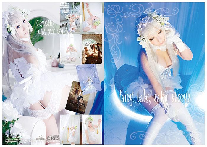 fairy tale saku story2