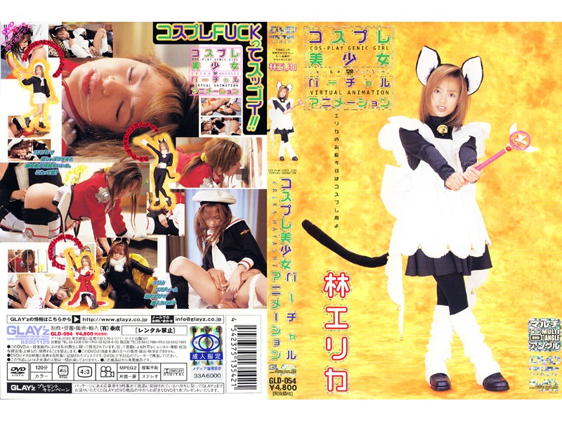 GLD-054 Erika Hayashi Virtual Animation Beautiful Girl Cosplay