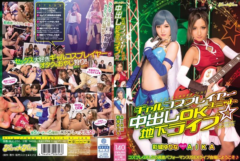 BLK-250 Gal Cosplayer Group's Creampie-OK Underground Concert AIKA Yurina Ayashiro
