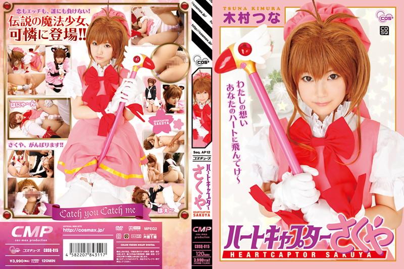 COSQ-015 Heart Captor Sakuya Tsuna Kimura