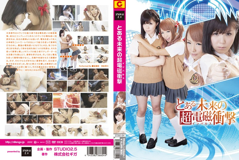 STAK-04 Ultra electromagnetic shock of a certain future (impulse) SakuraSena apricot tea variety