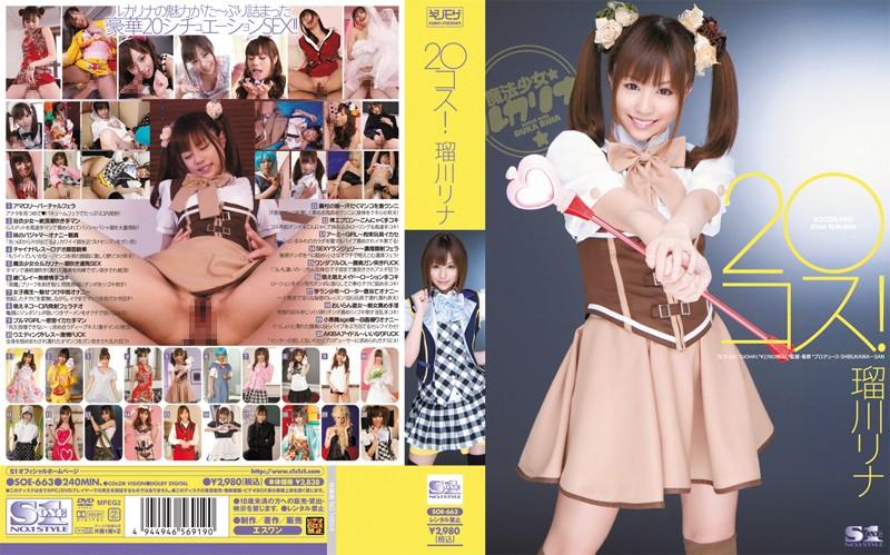 SOE-663 20 Cosplay! Rina Rukawa