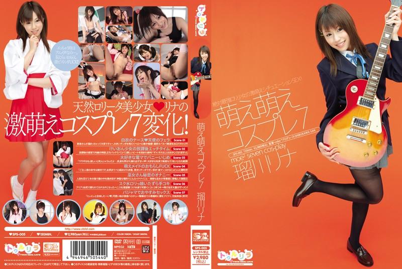 SPS-005 Crush Crush Cosplay 7 ( Rina Rukawa )
