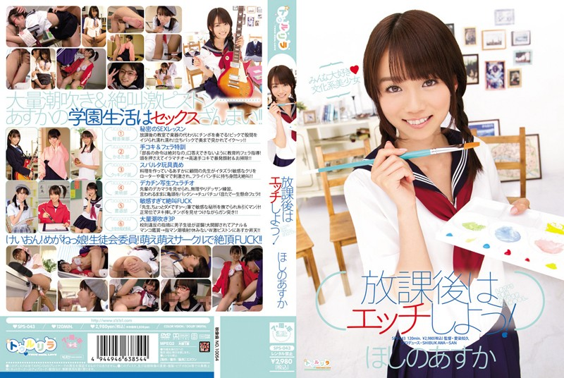 SPS-043 After School Special Fucking Asuka Hoshino