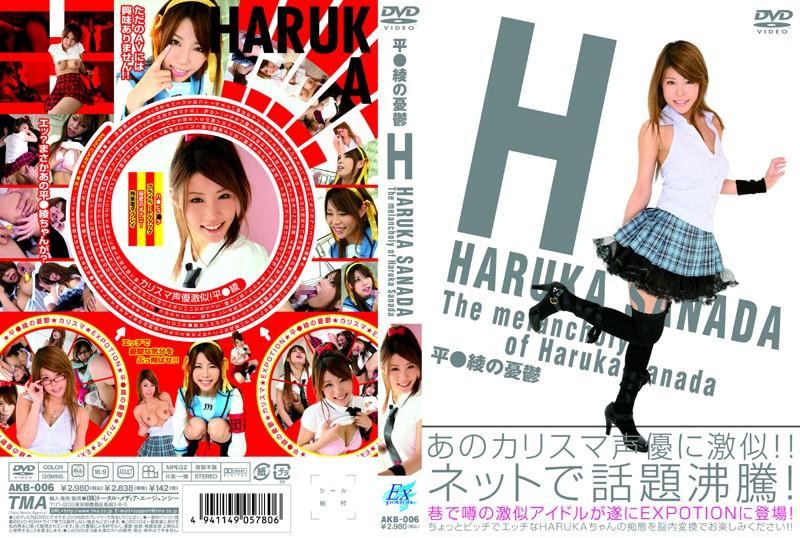 AKB-006 Melancholy of Haruka Sanada