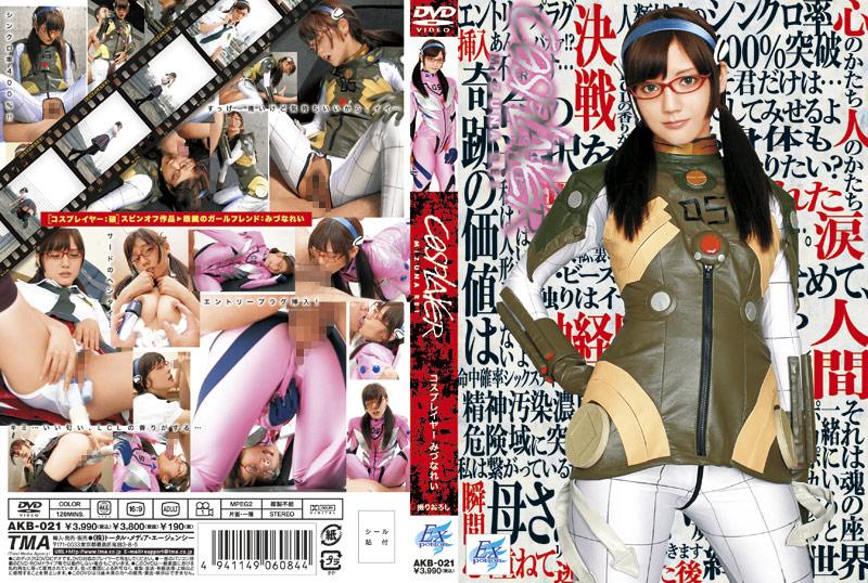 AKB-021 Cosplayers Rei Mizuna