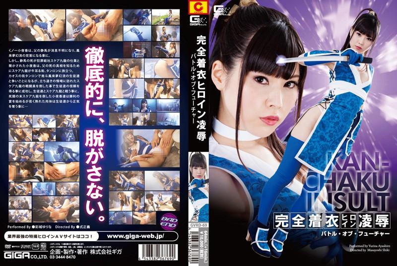 GVRD-69 Full Clothing Heroine Rape Battle Of Future Irodori-jo Yurina