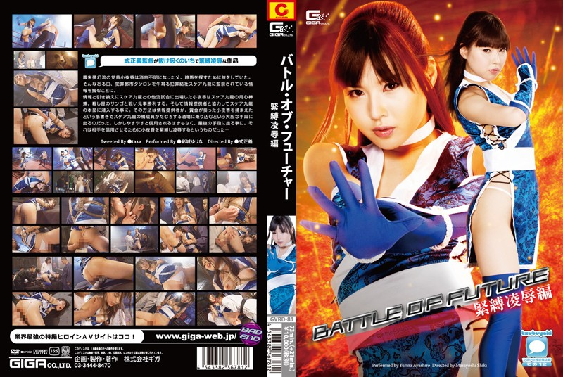 GVRD-81 Battle Of Future Bondage Humiliation Ed Irodori-jo Yurina