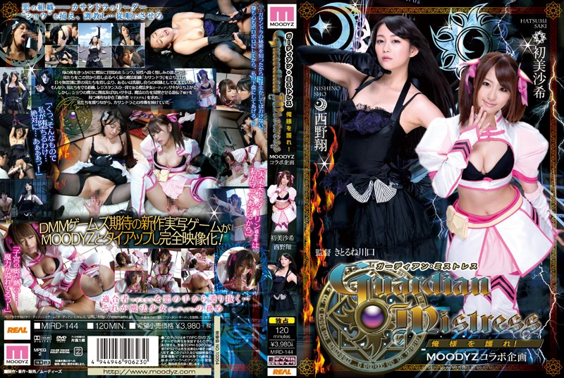 MIRD-144 Guardian Mistress - Protect Me, Girls! - A MOODYZ Collaboration Variety Show