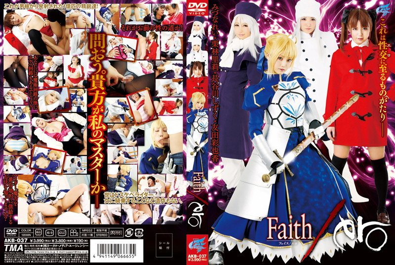 AKB-037 Faith/ero
