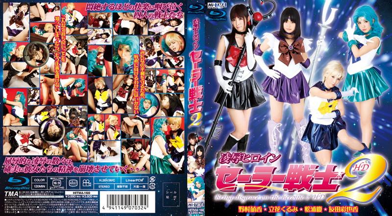 HITMA-160 Torture & Rape Heroine Sailor Solider 2. High-Definition