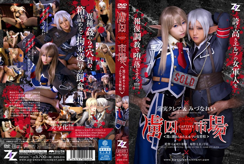 ZIZG-013 [Live-action Version] Prisoner Market - The Proprietress School-Hasumi Claire Mizuna Example Of Fitted Elf Into A Trap