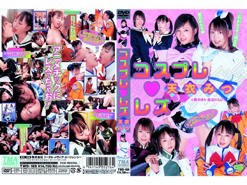 13ID-027 Cosplay Lesbians Mitsu Amai