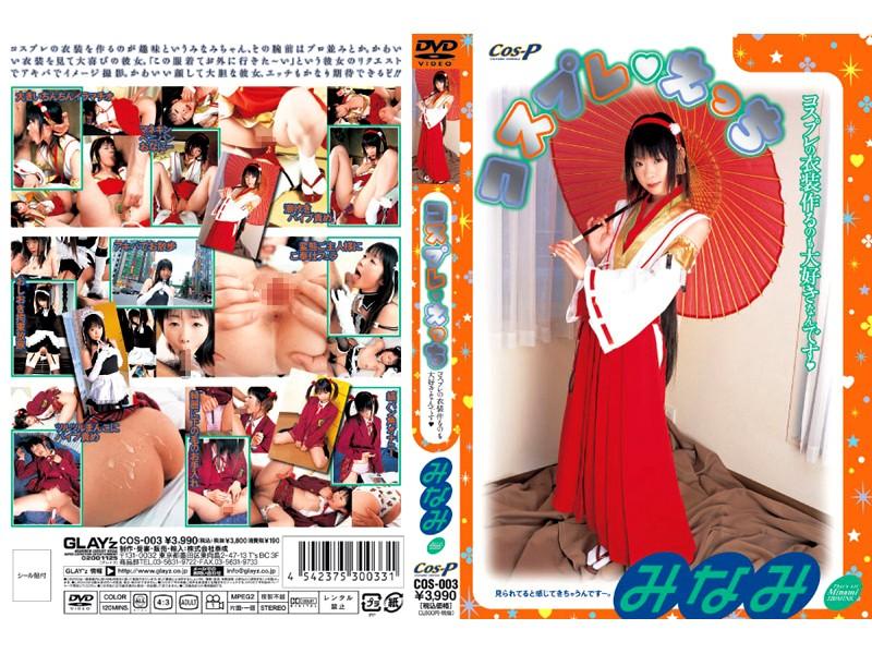 COS-003 Cosplay Fuck Minami