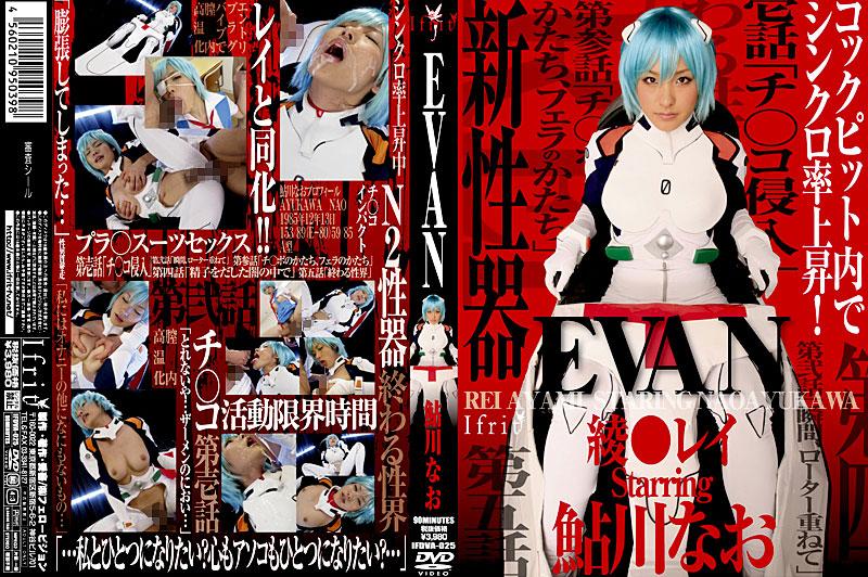 IFDVA-025 Evangelion's Rei Ayanami Nao Ayukawa