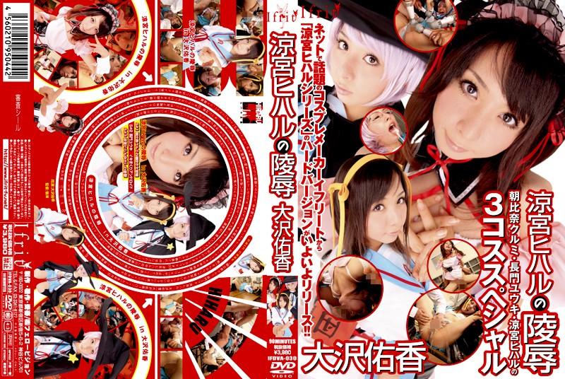 IFDVA-030 Hiharu Suzumiya's Torture Yuka Osawa