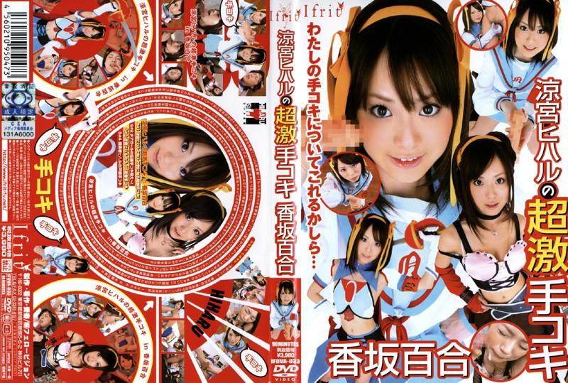 IFDVA-033 Hiharu Suzumiya's Awseome Handjob Yuri Kosaka