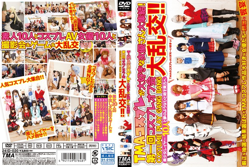 ID-24020 TMA Cosplay Loves Actress Large Gathering!First Times Cosplay Off Meeting Gangbang! !