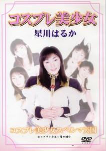 CCND-04 Cosplay Pretty Haruka Hosokawa