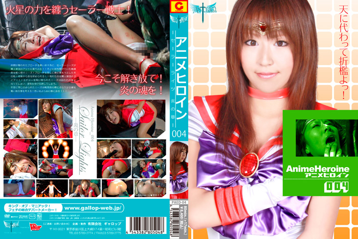 [PAED-04] Animation Heroine 004