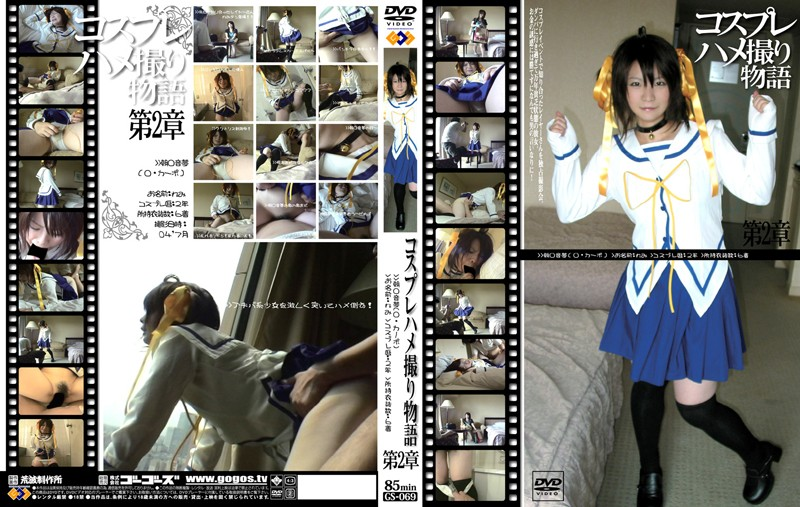 GS-069 Chapter 2 Takes Cosplay POV Story