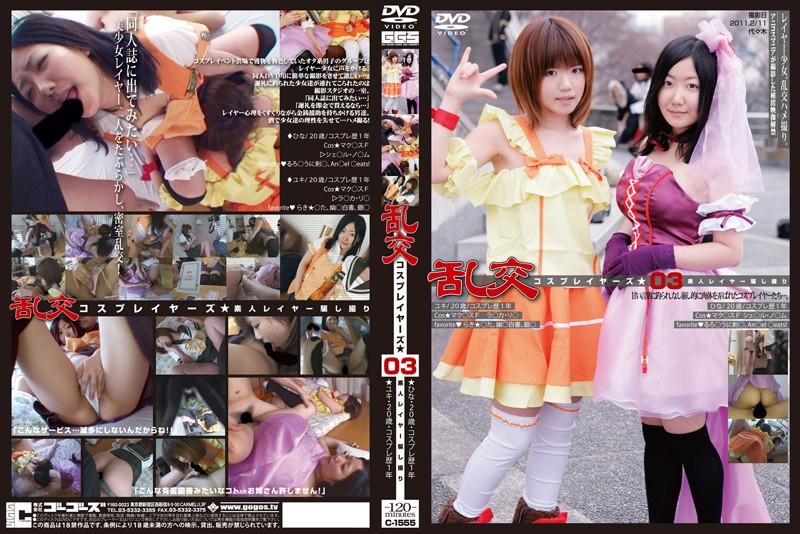 C-1555 Costume Players Orgy 03