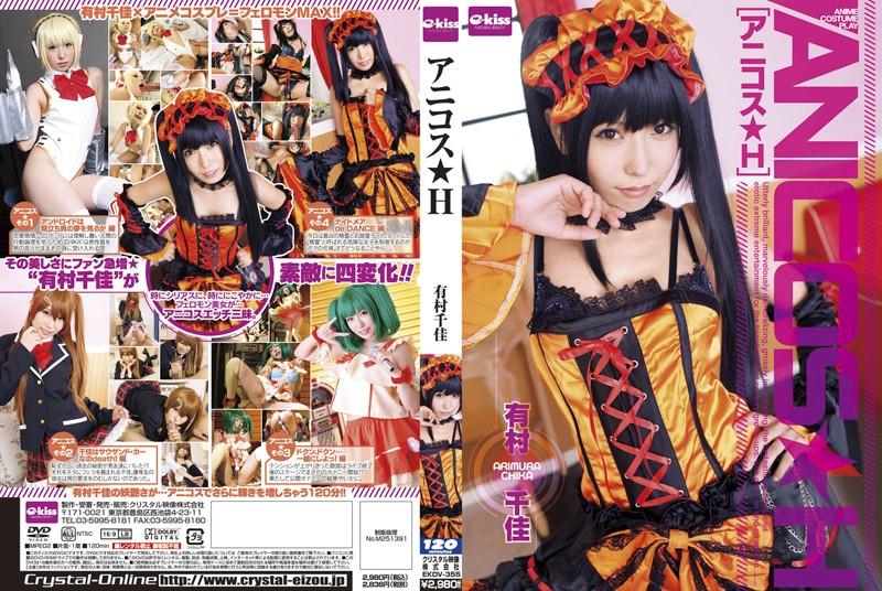 EKDV-355 Erotic Anime Cosplay Chika Arimura