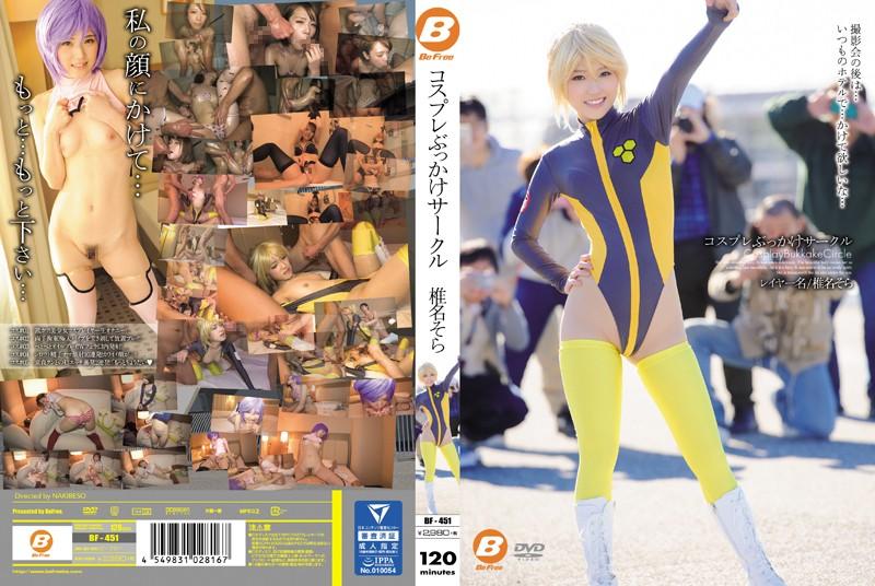 BF-451 Cosplay BUKKAKE Club Sora Shiina