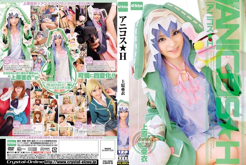 EKDV-363 Anime Cosplay Sex Ai Uehara