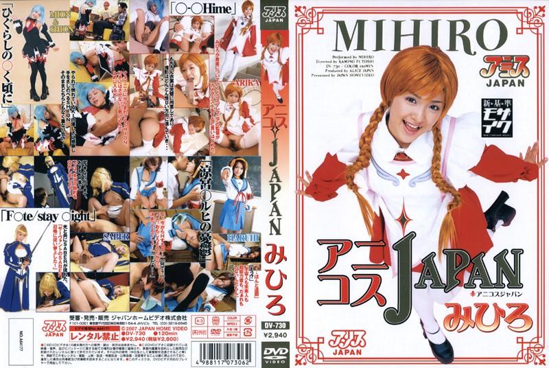 DV-730 Ani-Kos JAPAN Mihiro