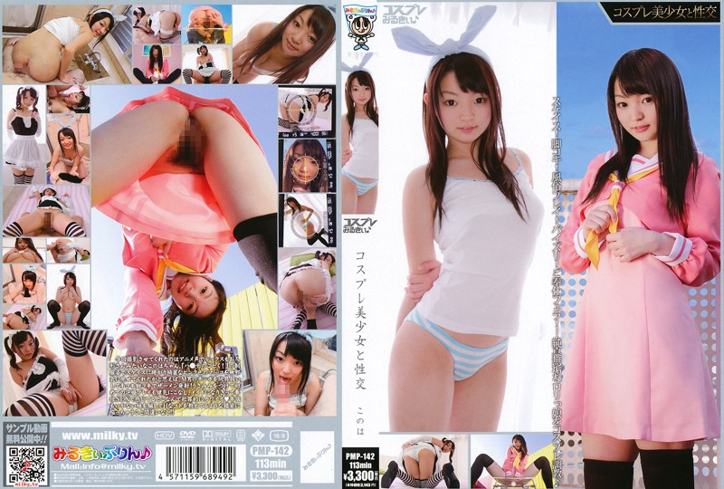 PMP-142 Watch Cosplay Girls & Sex Konoha