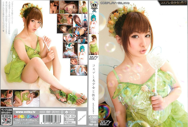 PMP-154 Watch Cosplay Girls & Sex KOKOMI