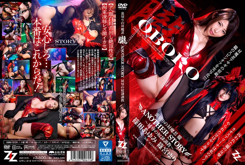 ZIZG-025 Pair Of Betrayal Manin Oboro ANOTHER STORY ~ Humiliation Of Slavery Torture - Yuri Shinomiya Ayumi Shinoda