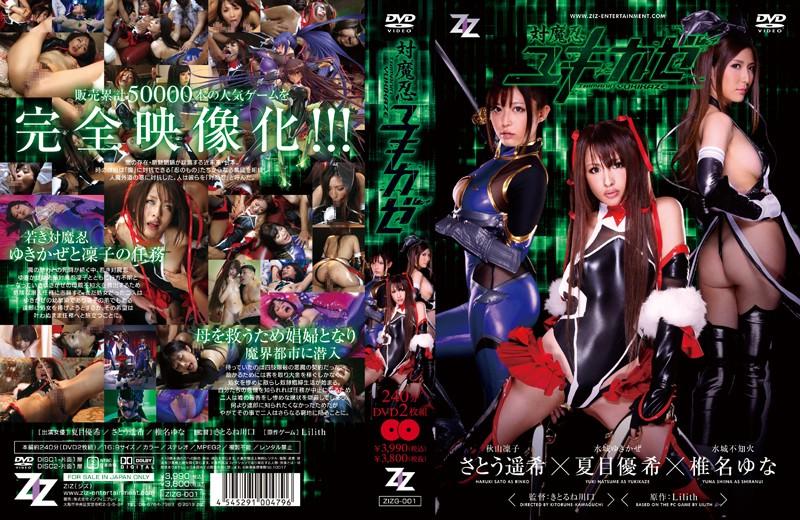 ZIZG-001 Taimanin Yukikaze