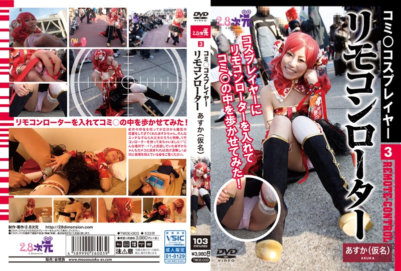 TWOE-003 Comic Cosplayer 3 - Asuka (Pseudonym) And The Remote-Controlled Vibrator