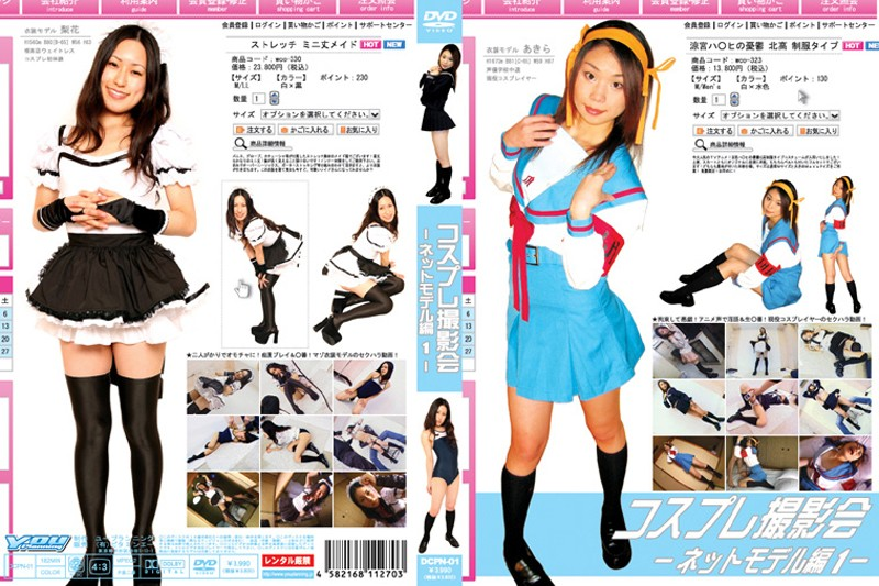 DCPN-01 Cosplay Photography Event -Internet Model Edition 1-