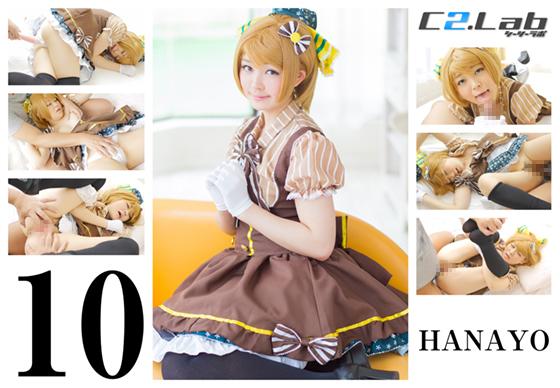 10.HANAYO