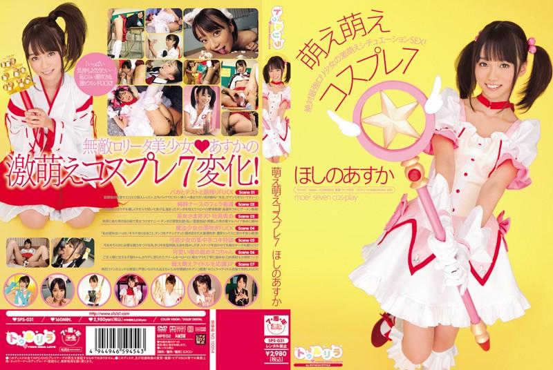 SPS-031 Crush Crush Cosplay 7 ( Asuka Hoshino )